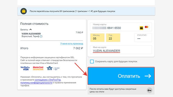 как купить авиабилеты онлайн