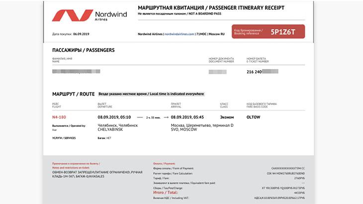 как выглядит билет на самолет купленный через интернет