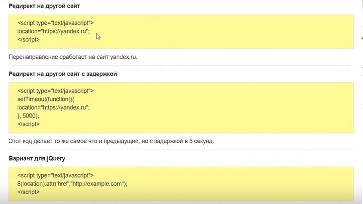 Яваскрипт редирект