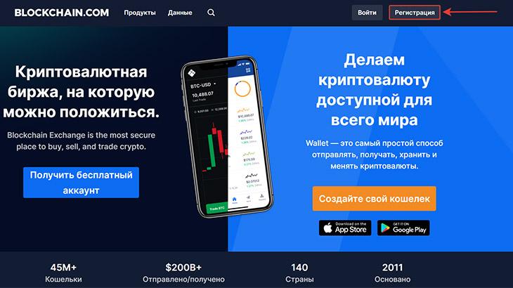 Регистрация на Blockchain