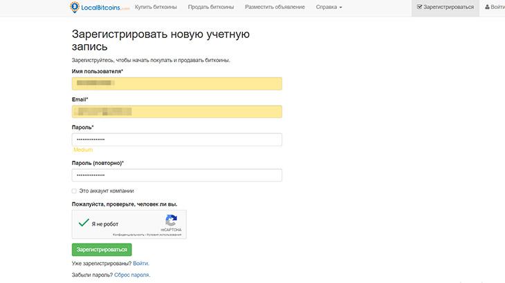 Регистрация на бирже localbitcoins