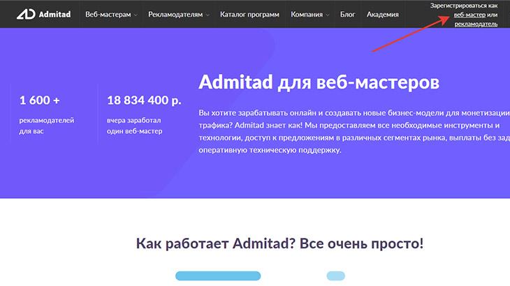 Регистрация на Адмитад