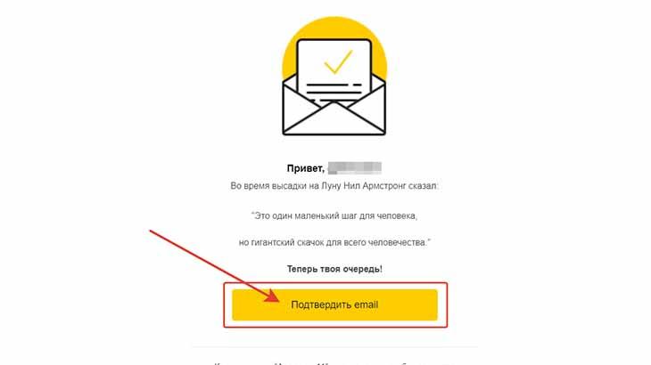 Подтверждение почты при регистрации в кэшбэк сервисе