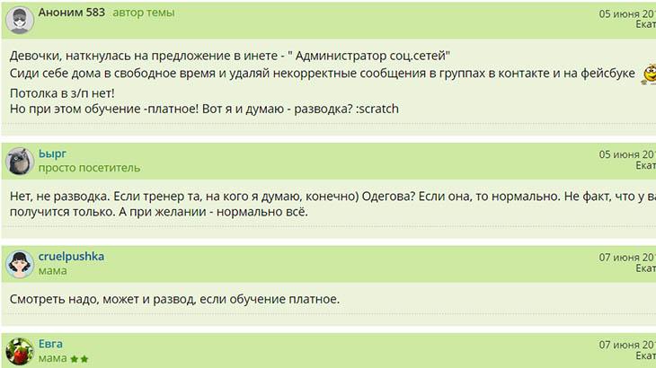 Отзывы с форумов о курсах удаленной работы